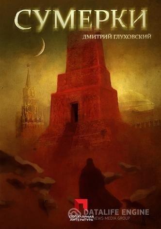 Сумерки' дмитрий глуховский книга для андроида » androidlib. Org.