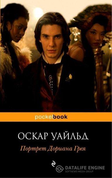 Оскар уайльд портрет дориана грея скачать epub — журналы и книги.