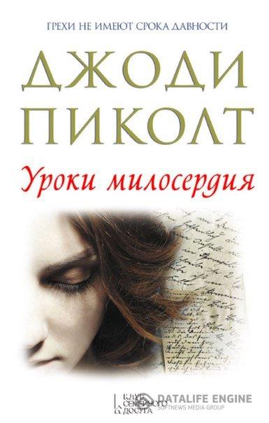 Джоди пиколт книги уроки милосердия скачать \ stockbrokerexpanded. Tk.