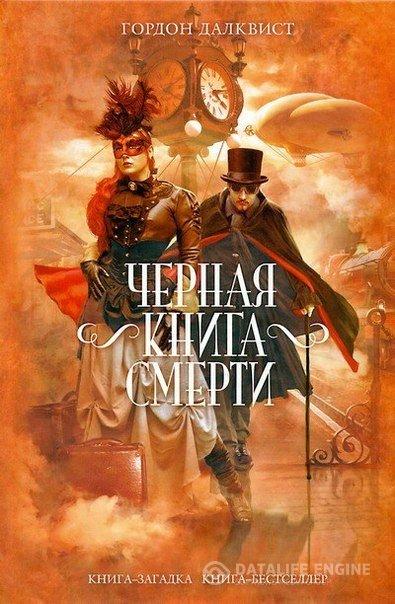 Черная Книга Смерти Гордон Далквист