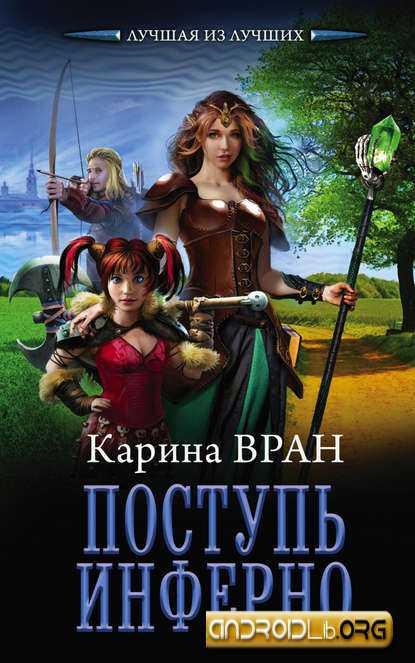 Книги фантастика за 2012