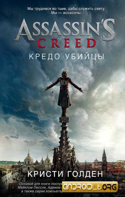 Assassin's Creed. Кредо убийцы - Кристи Голден