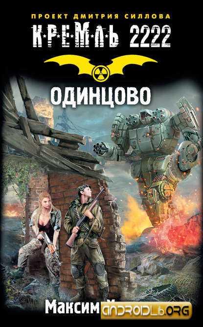 Ядерная война фантастика книги