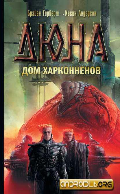 Российская фантастика книги сборник