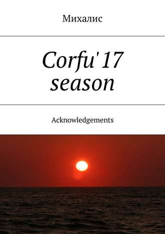 Corfu'17 season. Acknowledgements - Михалис