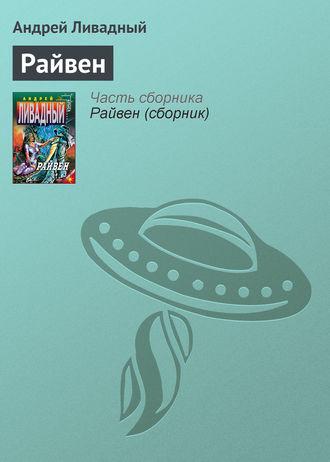 Любовная космическая фантастика лучшие книги