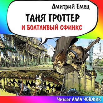 Таня гроттер и болтливый сфинкс | энциклопедия миров тани гроттер.