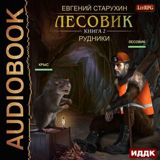 Евгений старухин лесовик-2 скачать книгу fb2 txt бесплатно, читать.