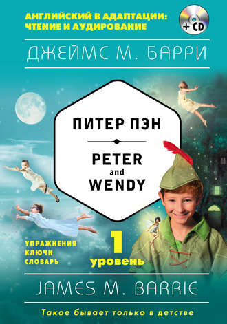 Питер Пэн / Peter and Wendy. 1 уровень (+MP3)