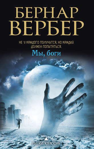 Империя ангелов» бернар вербер — скачать книгу в fb2, epub, rtf.