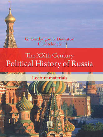 The XXth Century Political History of Russia: lecture materials