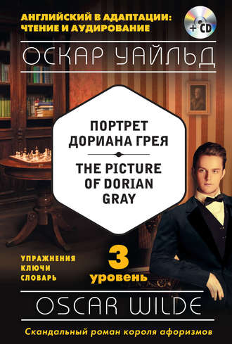 Портрет Дориана Грея / The Picture of Dorian Gray. 3 уровень (+MP3)