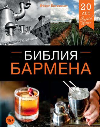 Федор евсевский, библия бармена. Remixed. 5-е издание – скачать.