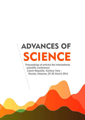 Advances of science. Proceedings of articles the international scientific conference. Czech Republic, Karlovy Vary – Russia, Moscow, 29–30 March 2016